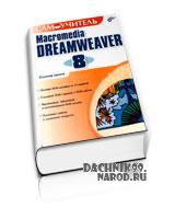 Скачать самоучители и учебники по dreamweaver бесплатно без регистрации, sms, пароля